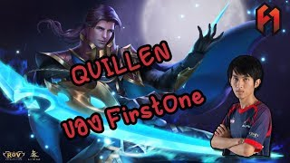 FirstOne ROV | รีแรงค์มาลอง Quillen (คิวเลน) กันหน่อย