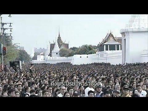เรื่องเล่าเช้านี้ ประมวลภาพประวัติศาสตร์ของปวงชนชาวไทย เผชิญความสูญเสียครั้งยิ่งใหญ่ในชีวิต