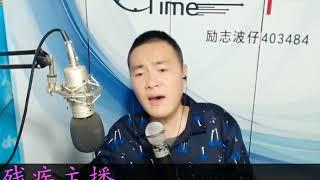 YY 神曲 励志波仔 -《你是我最愛的人》(Artists・Sing・Music・Dance・Instrument・Talent Shows・DJ・KPOP・Remix・LIVE)