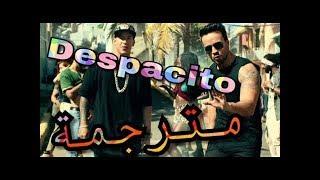 شاهد اغنية dispasito مترجمة بالعربية كاملة 2017