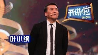 《开讲啦》 中国音乐家协会主席叶小纲:音乐创作要打破藩篱,音乐欣赏要轻装上阵 20190420 | CCTV《开讲啦》官方频道