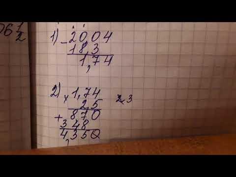 Входная контрольная работа. Физ-мат. Вариант 2. Математика 6 класс.