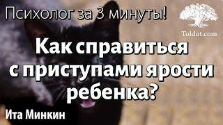 Урок для женщин. Ита Минкин. Как справиться с приступами ярости ребенка?
