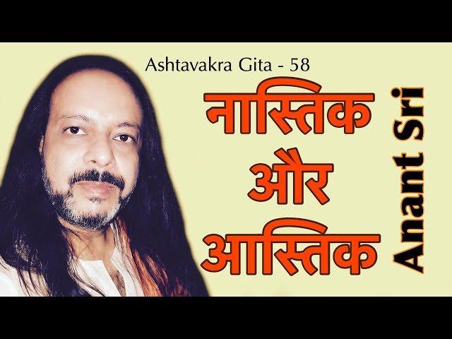 ??????? ?? ?????? Ashtavakra Geeta - ????????? ???? 58 - Anant Sri