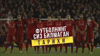Футболнинг Сиз Билмаган Тарихий Сирлари