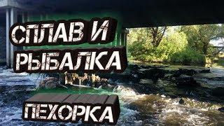 Сплав и рыбалка р.Пехорка (''чистейшая река))'')