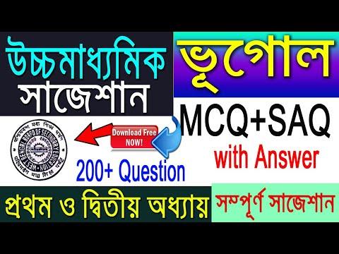 HS Geography Suggestion 2020 (WBCHSE) MCQ With Answer   নির্বাচিত প্রশ্ন   প্রথম ও দ্বিতীয় অধ্যায়