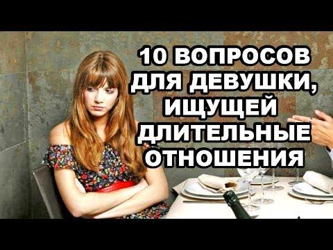 Как Проверить Девушку На Пригодность Для Семьи? 10 Вопросов К Девушке.