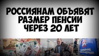 Россиянам объявят размер пенсии через 20 лет!