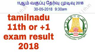 TN 11th or +1 exam result 2018