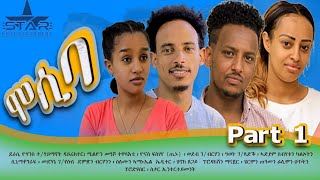 New eritrean sitcom  2021/Mosiba  part 1 // ሞሲባ  ተከታታሊት ሲቲኮም 1ክፋል
