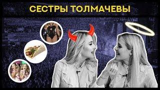 """Шоу """"Слухи Курска"""". Выпуск 11. Толмачёвы"""