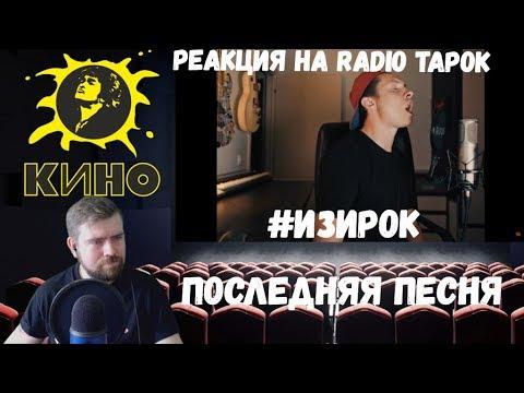 Реакция на Radio Tapok: Песня в стиле Кино #ИЗИРОК | Последняя песня