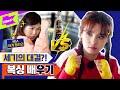 여자아이들 우기 X 세계 복싱 챔피언 최현미 🥊 세기의 대결! 세계 챔피언에게 선빵 날린 우기?!  | GI-DLE YUQI | 런웨이 LEARN WAY EP.6