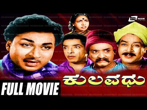 Kulavadhu – ಕುಲವಧು | Kannada Full HD Movie *ing Dr Rajkumar, Balakrishna