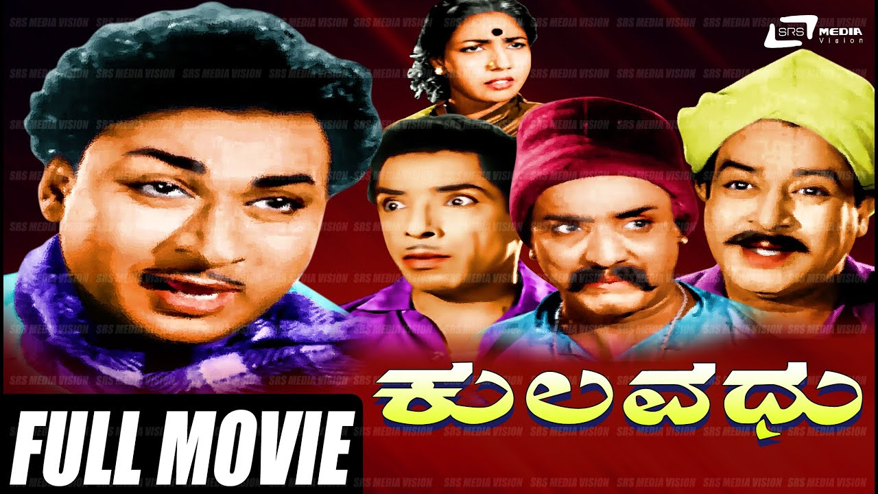 Kulavadhu    Kannada Full Hd Movie Ing Dr -9786