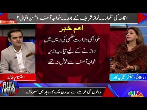 Run Down 28 July 2017 | Historical Verdict Of The Pakistan Politics