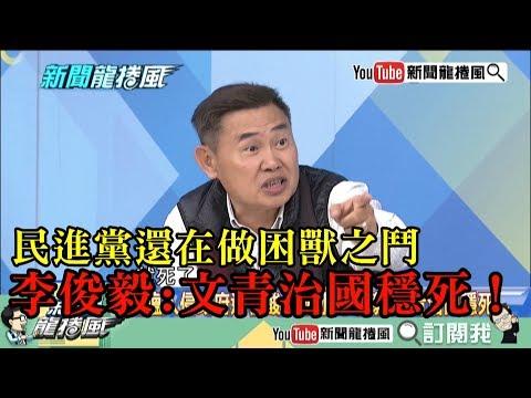 【精彩】民進黨還在做困獸之鬥 李俊毅:文青治國穩死!