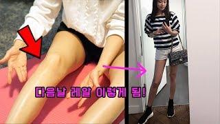ENG) 성공률 100%  다리붓기 레알 쫙 빼는법! 100% guaranteed! How to get rid of leg swelling!  | 뷰티클라우드 유나 UNA