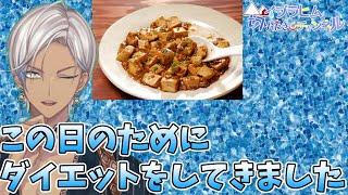 【猫舌】麻婆豆腐を食うとサバサバ系女子になるイブラヒム&卍解添えて