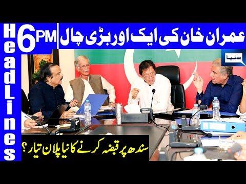 PM Imran Khan Makes Fiery Announcement | Headlines 6 PM | 18 March 2019 | Dunya News