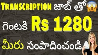 How to earn up $20 per hour by doing transcription data entry   make money online from jobs work ...