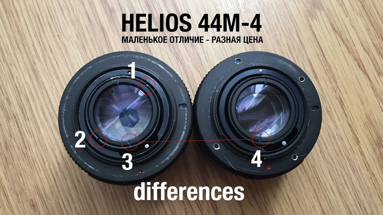 Helios 44M-4  The difference between the two Helios lenses