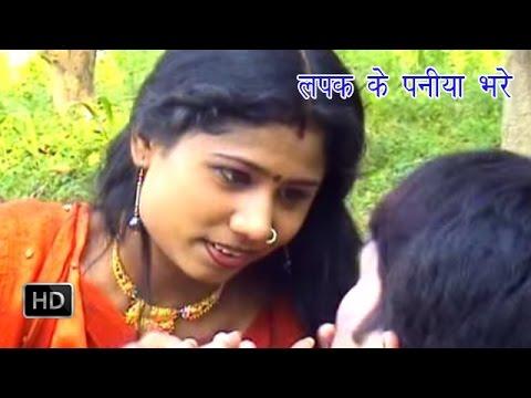 Lapak Ke Paniya Bhare || लपक के पनिया भरे || Bechan Ram Rajbhar ||  Bhojpuri Hot Birha