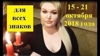 ГОРОСКОП на НЕДЕЛЮ с 15 - 21 октября 2018 года. ТАРО - ПРОГНОЗ. ОНЛАЙН ГАДАНИЕ.