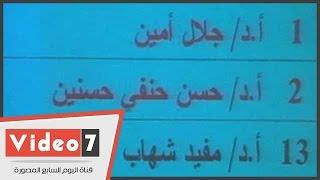بالفيديو.. حسن حنفى يفوز بجائزة النيل فرع العلوم الاجتماعية