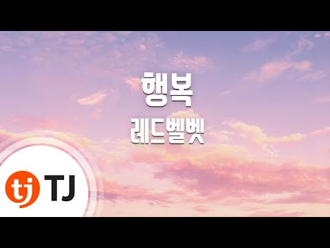 Happiness 행복_Red Velvet 레드벨벳_TJ노래방 (Karaoke/lyrics/romanization/KOREAN)
