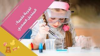 تجربة علمية : المنديل السحري | Magic tissue experiment
