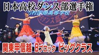 日本高校ダンス部選手権 関東甲信越Bブロック ビッグクラス 全国大会出場校 thumbnail