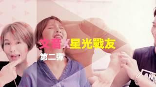 【慈吧】20171018 曾沛慈-文音小團圓系列 第二彈 下集 文音 検索動画 23