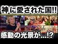 私は驚き感動した…。日本の春、桜の光景を見た外国人から羨望の声が!!【海外の反応】 - YouTube