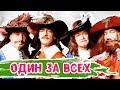 Д'Артаньян и три мушкетера: Как сложилась жизнь актеров