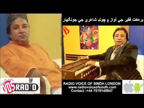 BARKAT FAQEER QUOMI SHAIRI By Radio Voice of Sindh London