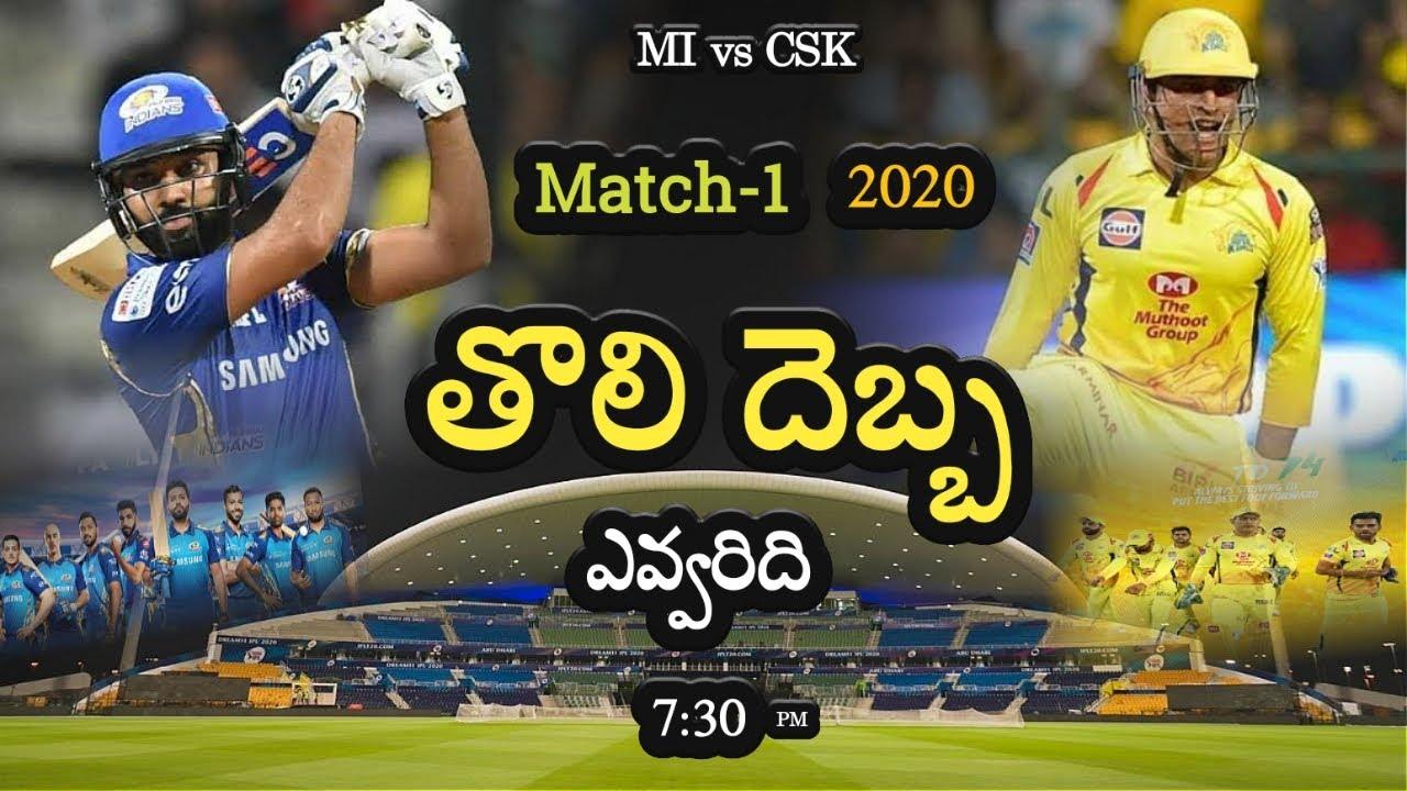 IPL 2020 | Chennai Super Kings vs Mumbai Indians In Abu Dhabi 1st Match about మొదటి దెబ్బ ఎవ్వరిది