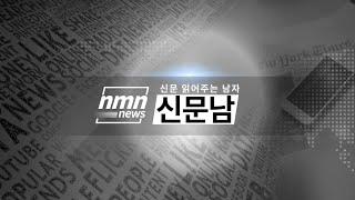 10월 23일 (금) 5대 일간지 '라임지휘 남…