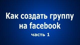 Как создать группу в facebook. Часть 1 - Создание.