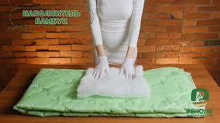 Одеяло бамбук в полиэстере. Видео обзор бамбуковое одеяло.