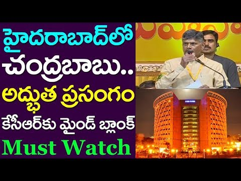 Excellent Speech By CM Chandrababu In Hyderabad| Take One Media| Telangana| Hi tech City | Microsoft