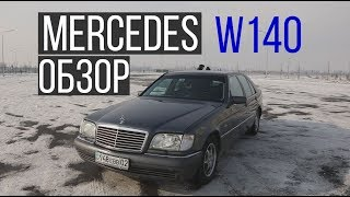 Тест-драйв Mercedes-Benz S-Class W140 / Pro Авто / Асыл арна