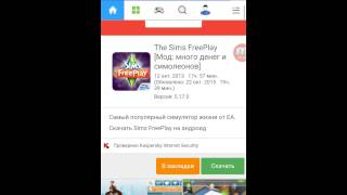 Скачиваем игру The sims freeplay мод много денег