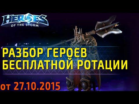 видео: Разбор героев бесплатной ротации по heroes of the storm от 27.10.2015