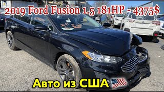 2019 FORD FUSION 1.5 181 HP - 4375$. Авто из США 🇺🇸.