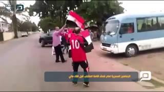مصر العربية | الجماهير المصرية امام فندق اقامة المنتخب قبل لقاء مالي