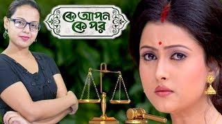 Ebar Ki (Ucil) Advocate Hobe Joba? | Ke Apon Ke Por | Star Jalsha | Chirkut Infinity
