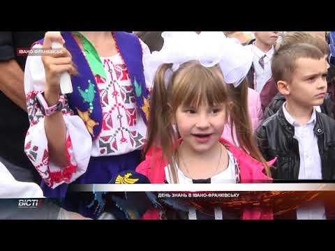 День знань в Івано-Франківську