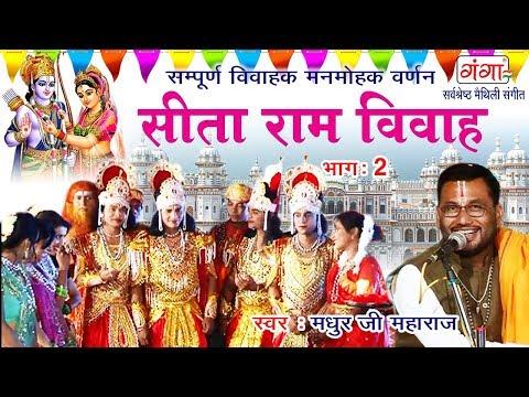 सीता राम विवाह (भाग 2) - Sita Ram Vivah - सम्पूर्ण विवाहक मनमोहक वर्णन - Madhur Ji Maharaj